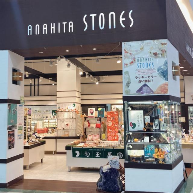 アナヒータストーンズ(Anahitastones) おのだサンパーク店の画像・写真